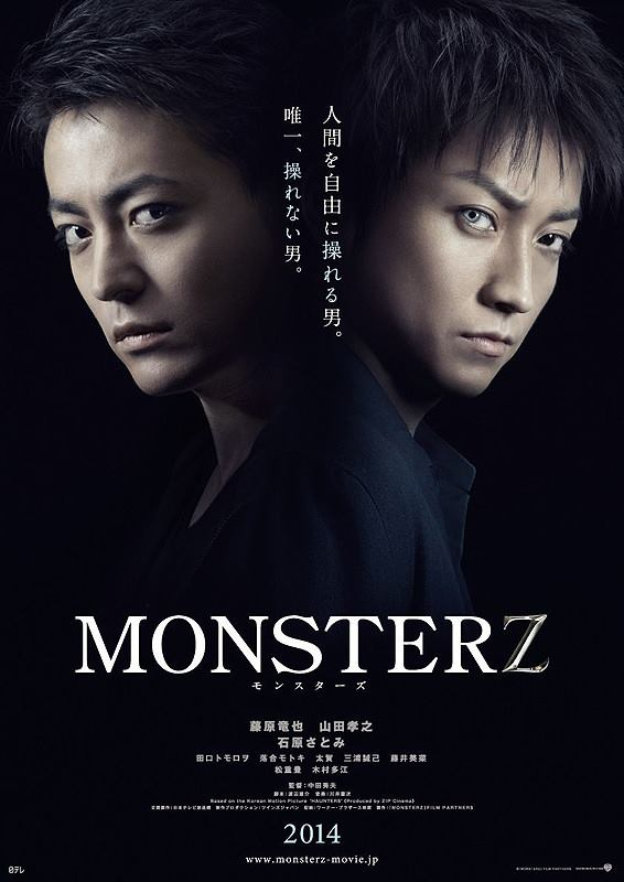 monsterz-poster-1