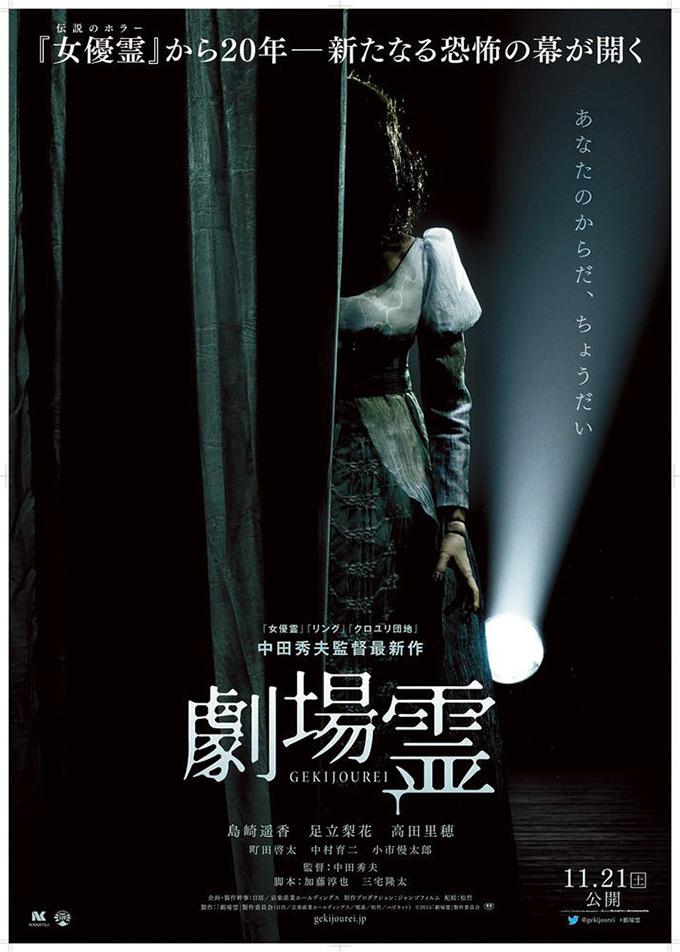 gekijourei-poster